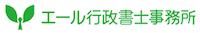エール行政書士事務所   岐阜、愛知で運送業の許可申請(緑ナンバー)なら エール行政書士事務所
